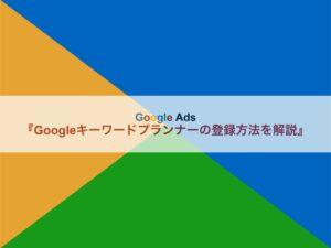 【2020年最新版】簡単で無料!Googleキーワードプランナーの登録方法