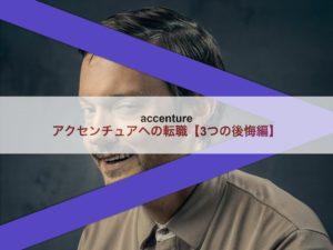 【二次面接の結果…】アクセンチュアへの転職【3つの後悔編】