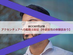 【2020年最新版】アクセンチュアへの転職活動記【評判・口コミ付き】