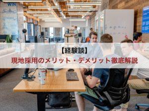 【経験談】現地採用のメリット・デメリット徹底解説