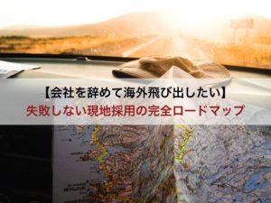 【会社を辞めて海外飛び出したい】失敗しない現地採用の完全ロードマップ