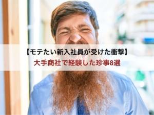 【モテたい新入社員が受けた衝撃】大手商社で経験した珍事8選