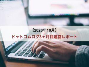 【収益大公開】ドットコムログ3ヶ月目運営レポート【2020年10月】