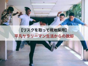 【経験談】平凡サラリーマン生活からの脱却【リスクを取って現地採用】